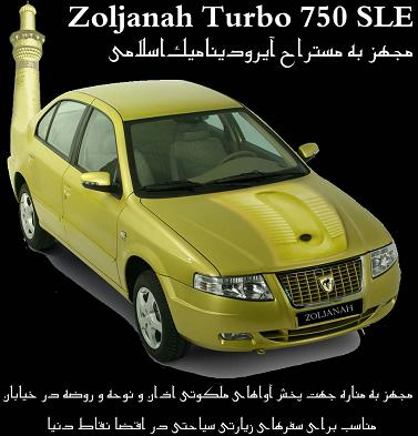ماشین صد در صد اسلامی